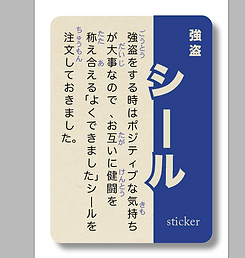 Shiritori Batsu Game - Sticker Card.png