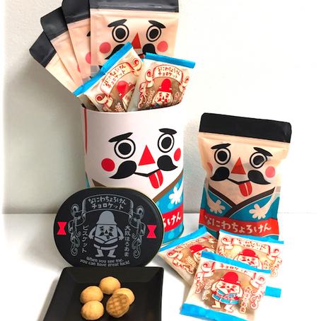 【なにわちょろけんチョロケット・明日11月22日(木)より発売開始!】