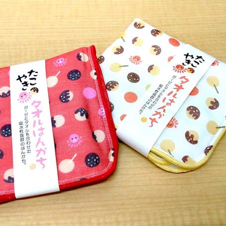 【Product info〜商品紹介〜】