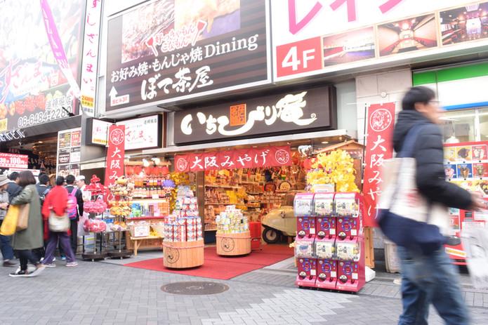道頓堀店外観3.JPG