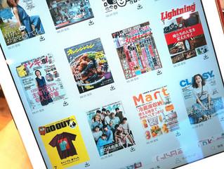 アイパッドで雑誌見れるようになりました