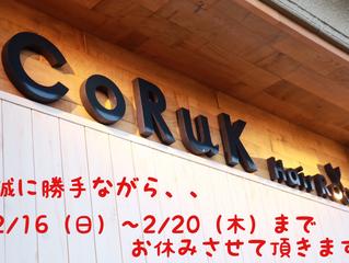 2/16〜2/20お休みを頂きます🙏
