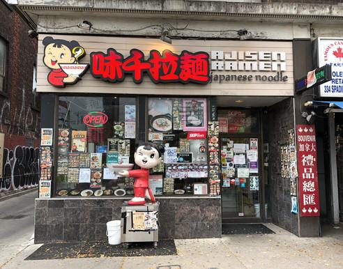 Today, 332 Spadina Avenue is home to Ajisen Ramen. Photo credit: Erica Chi.
