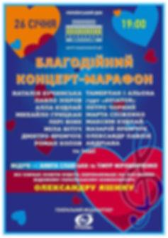 Андріана у Києві