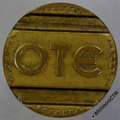 Greece Telephone Token 19mm (Grooved) OTE / Kepma 1962 - Brass