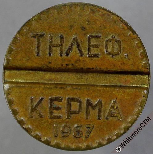 Greece Telephone Token 19mm (Grooved) OTE / Kepma 1967 - Brass