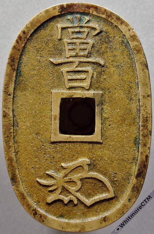 1835-07 Japan 100 Mon - oval