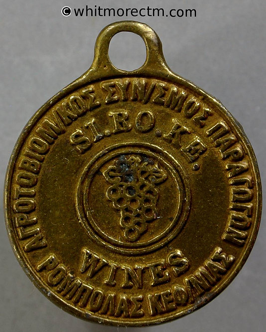 Greece SI.RO.KE. Wines Medallion 28mm Gilt brass with suspender