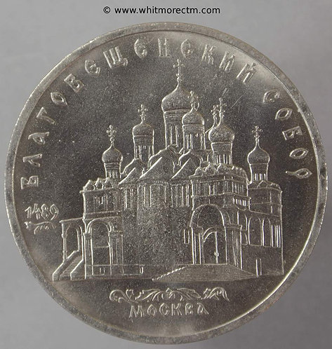 1989 Russia 5 Roubles coin Moscow Cathedral - obv