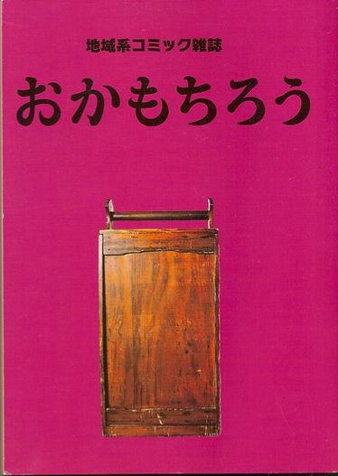 京都 地本 漫画