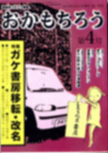 地本 漫画 京都
