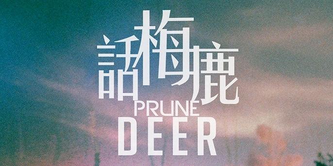 Prune Deer 話梅鹿