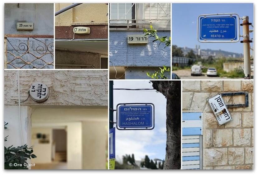 שמות רחובות בחיפה - טיול בחיפה - חלומות שמורים