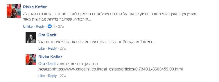 שביל חיפה - נחל רמז - נחל זיו - טרק עירוני - טיול בחיפה