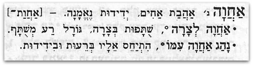 אחווה הגדרה מילונית - שמות רחובות בחיפה - טיול בחיפה