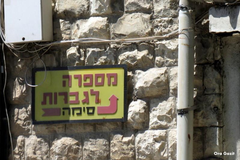 מספרה לגברות - הדר - שביל חיפה - טרק - טיול בחיפה