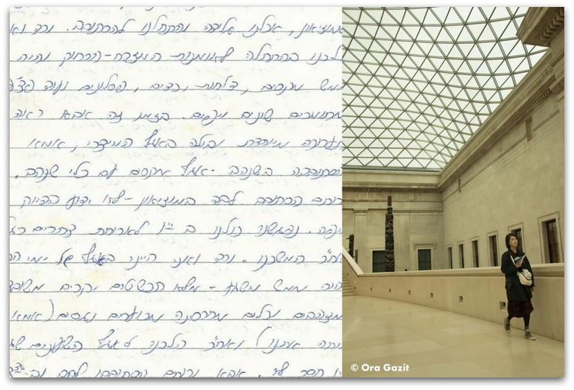 אשה במוזיאון - לונדון - יומן מסע