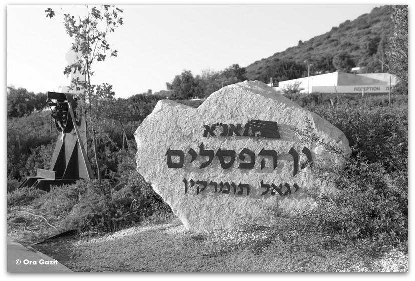 גן הפסלים של יגאל תומרקין - אמנות במרחב הציבורי בחיפה