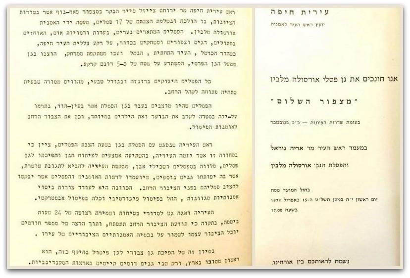 הזמנה לחנוכת גן הפסלים בחיפה - אורסולה מלבין - טיול בחיפה