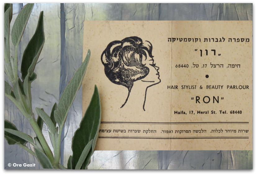 חפצים - זכרונות - שריפה בחיפה
