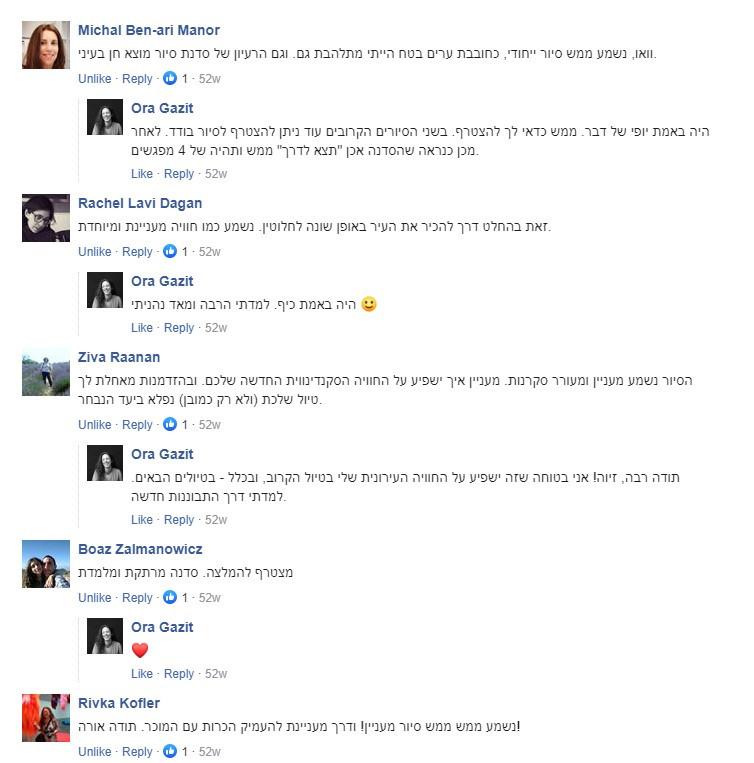 סיור בתל אביב - סיור אדריכלי