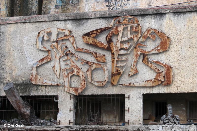 נגנים - תבליט - אמנות רחוב - אטרקציות בחיפה