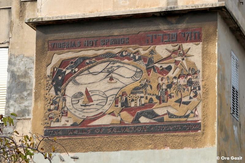 חמי טבריה - תבליט - אמנות רחוב - אטרקציות בחיפה