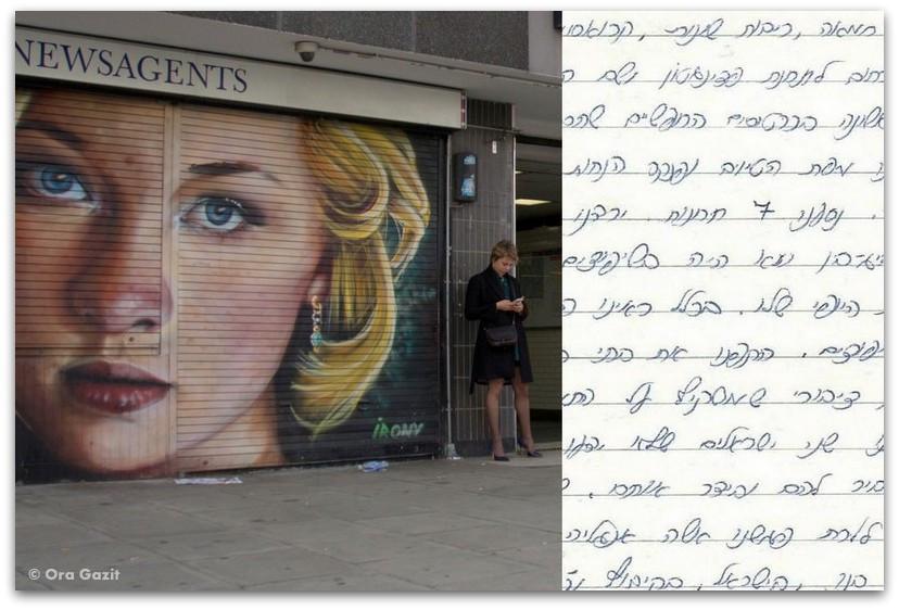 גרפיטי - לונדון - יומן מסע