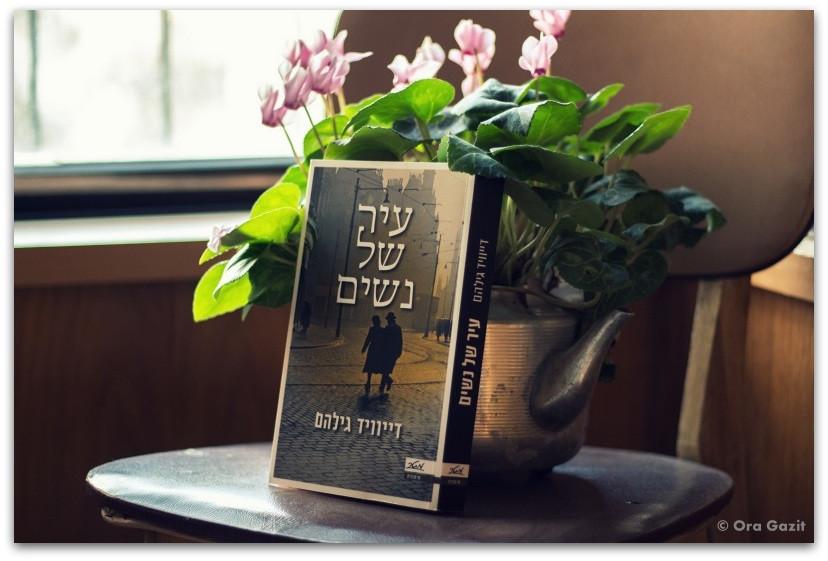 ספרים מומלצים - עיר של נשים