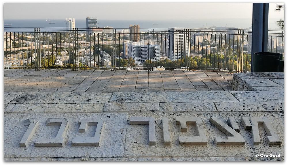 מצפור פבר - דרך נוף חיפה - תצפיות בחיפה