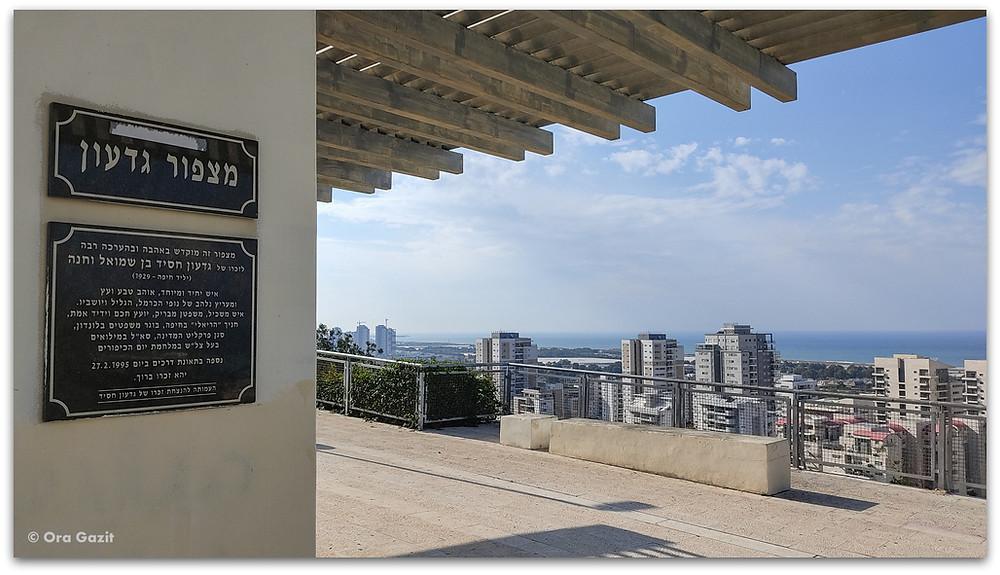 מצפור גדעון חיפה - דרך נוף חיפה - תצפיות בחיפה