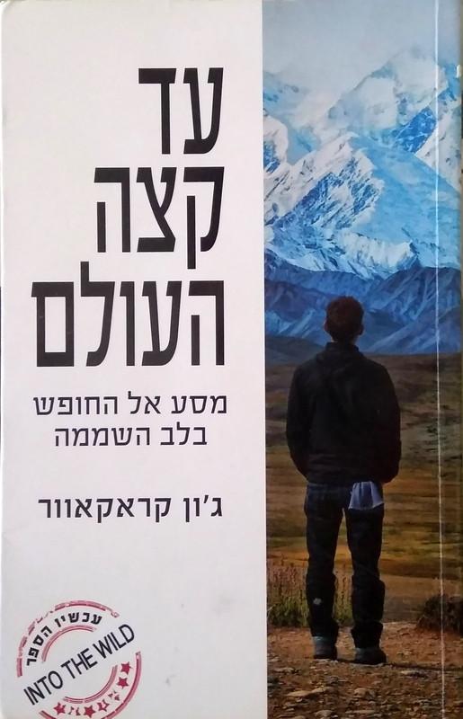 עד קצה העולם - Into the Wild - ספרי מסע - ספרים מומלצים