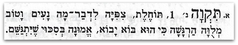 תקווה הגדרה מילונית - שמות רחובות בחיפה - טיול בחיפה
