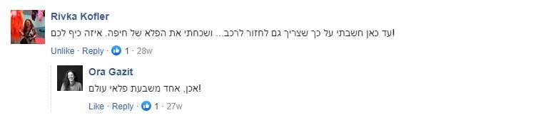 שביל חיפה - יומן מסע - טרק עירוני - טיול בחיפה