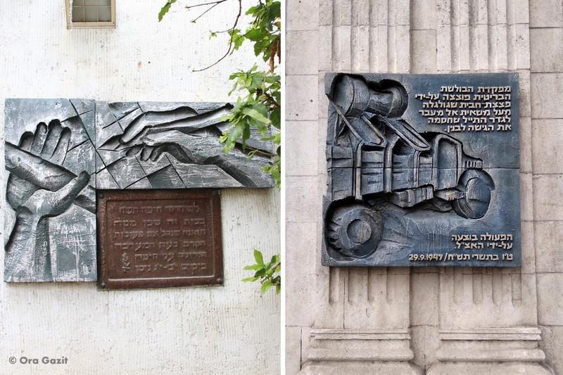 לציון שחרור העיר חיפה - תבליט - אמנות קיר בחיפה - אטרקציות בחיפה