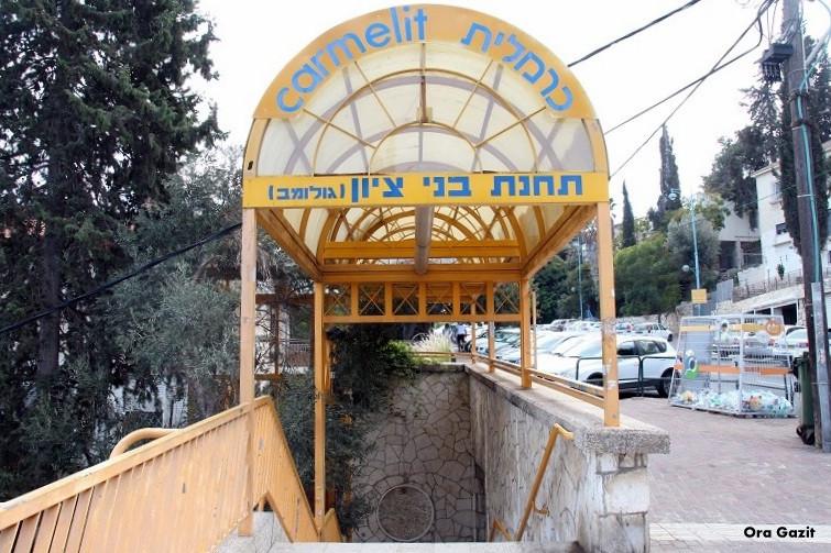 תחנת הכרמלית - שביל חיפה - טרק - טיול בחיפה