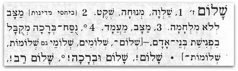 שלום הגדרה מילונית - שמות רחובות בחיפה - טיול בחיפה