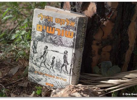 טיול שורשים - המלצה על ספר