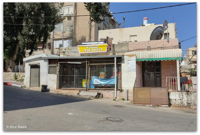 מכולת - שכונת חליסה - שמות רחובות בחיפה - טיול בחיפה