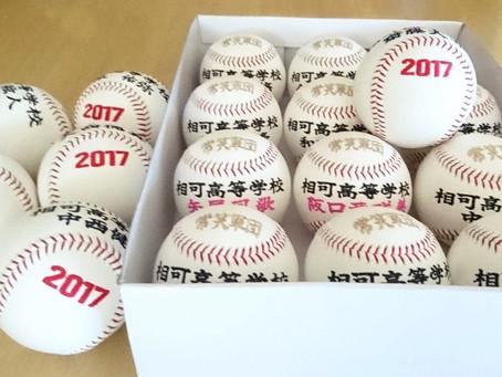 常笑軍団(^^)記念ボール
