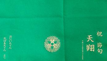 節句のお祝い記念品に家紋刺繍を入れた贈り物|オーダーメイド刺繍