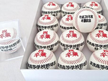 卒業記念品*刺繍ボール