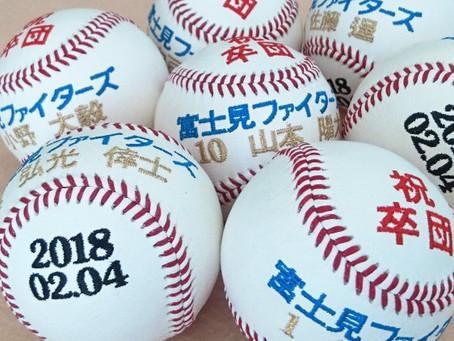 卒業・卒団記念刺繍ボール