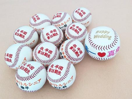 卒業・卒団の記念に「記念ボール」が人気です!