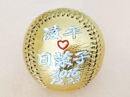 結婚祝いに刺繍記念ボール ゴールド!