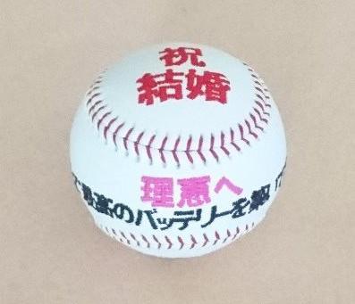 結婚のお祝いに!記念刺繍ボール