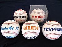 野球記念品として名入れやオリジナル刺繍ができる記念ボール刺繍|卒業記念品、卒団記念品、少年野球の記念品