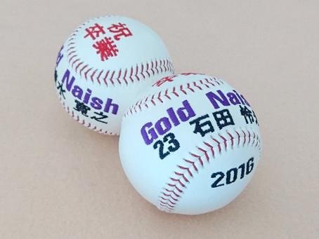 卒団記念品の刺繍ボール