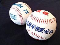 野球記念品に名入れやオーダーメイドの刺繍ができる記念刺繍ボール|卒業記念品、卒団記念品、少年野球の記念品