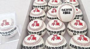 野球部卒業記念品に